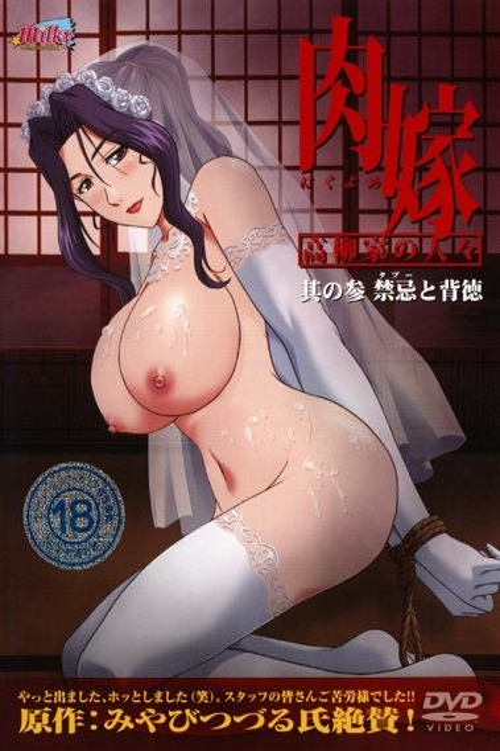 Nikuyome Takayanagi Ke no Hitobito